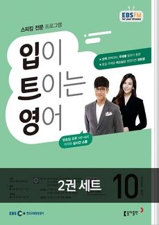 입트영 + 귀트영 세트 (EBS 방송교재 2021년 10월호)
