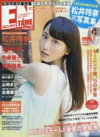 ENTAME(エンタメ) 2015.10