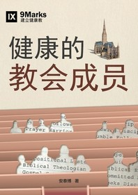 健康的教会成员 (What Is a Healthy Church Member?) (Chinese)