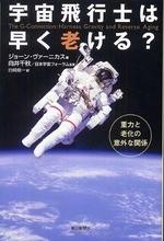 宇宙飛行士は早く老ける? 重力と老化の意外な關係
