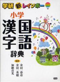 新レインボ-小學國語漢字辭典