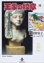 王家の紋章  10