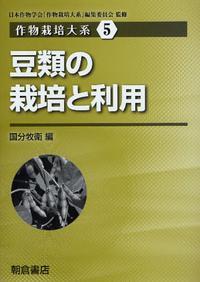 作物栽培大系 5