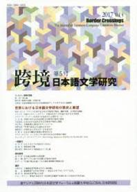 跨境 日本語文學硏究 VOL.5(2017)