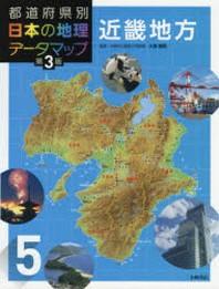 都道府縣別日本の地理デ-タマップ 5