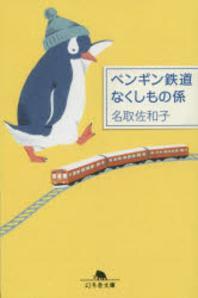 ペンギン鐵道なくしもの係