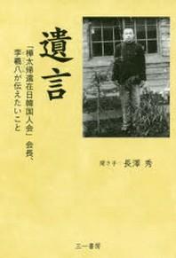 遺言 「樺太歸還在日韓國人會」會長,李羲八が傳えたいこと