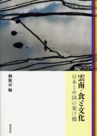 雲南.食と文化 日本と中國の架け橋