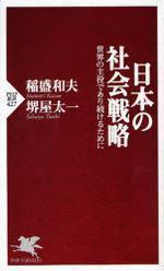 日本の社會戰略世界の主役であり續けるた