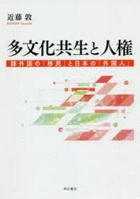 多文化共生と人權 諸外國の「移民」と日本の「外國人」