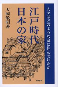 江戶時代日本の家 人#はどのような家に住んでいたか