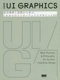 UI GRAPHICS 成功事例と思想から學ぶ,これからのインタ-フェイスデザインとUX