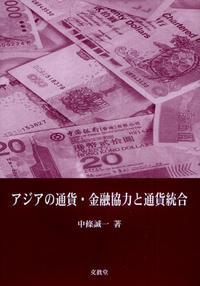 アジアの通貨.金融協力と通貨統合