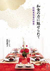 和食の力に魅せられて 傳統美味食の世界
