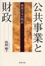 公共事業と財政 戰後日本の檢證