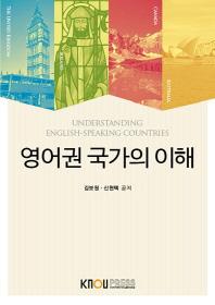 영어권국가의이해(1학기, 워크북포함)