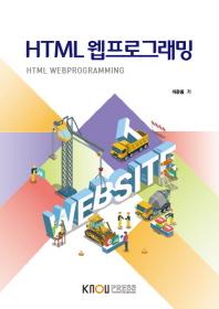 HTML웹프로그래밍(1학기, 워크북포함)