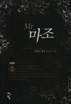 MR 마조. 5(완결)