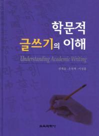 학문적 글쓰기의 이해