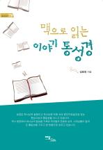 맥으로 읽는 이야기 통성경