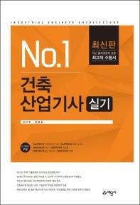 NO.1 건축산업기사 실기(2019)