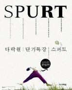 SPURT 외국어영역(문법편)(다락원 단기특강)