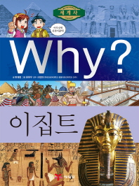 Why? 세계사: 이집트