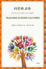 타문화 교육