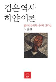 검은 역사 하얀 이론