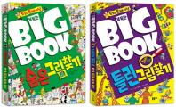 똑똑한 빅북(Big Book) 숨은 그림찾기 + 틀린 그림찾기 세트