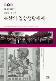 북한의 일상생활세계