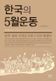 한국의 5월 운동