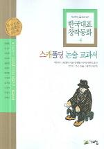 한국대표 창작동화. 4