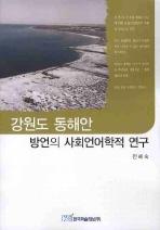 강원도 동해안 방언의 사회언어학적 연구