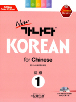 New 가나다 Korean for Chinese. 1: 중국어