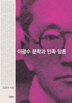 이광수 문학과 민족 담론