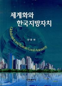 세계화와 한국지방자치