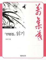 만엽집 읽기(큰글자책)