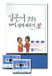 일본어 첫걸음 제일 쉽게 배우기(CASSETTE TAPE 2개포함)