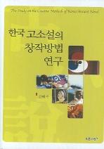 한국 고소설의 창작방법 연구