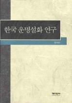 한국 운명설화 연구