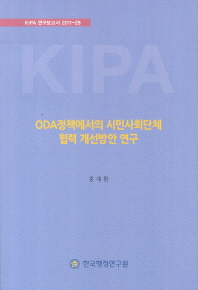 ODA정책에서의 시민사회단체 협력 개선방안 연구