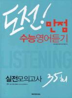 도전 만점 수능영어듣기 실전모의고사(35회)