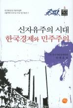 신 자유주의시대 한국경제와 민주주의