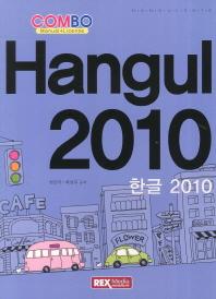 콤보 한글 2010