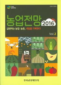 농업전망 Vol.2(2016)