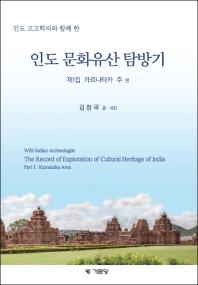 인도 고고학자와 함께 한 인도 문화유산 탐방기. 1: 카르나타카 주 편