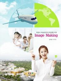 항공사 객실승무원 지망생을 위한 Image Making(이미지 메이킹)