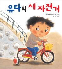 유타의 새 자전거