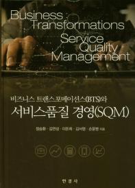 비즈니스 트랜스포메이션스와 서비스품질 경영(SQM)